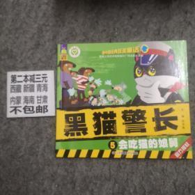 中国经典获奖童话:黑猫警长 会吃猫的娘舅.