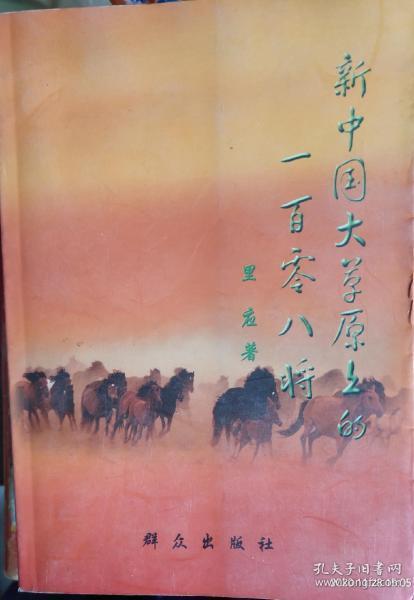 新中国大草原上的一百零八将