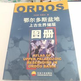 鄂尔多斯盆地上古生界储层图册