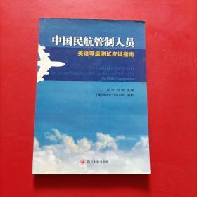 中国民航管制人员英语等级测试应试指南