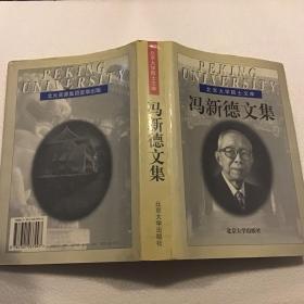 冯新德文集(16开本)1999年一版一印