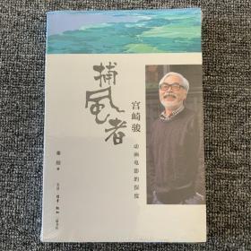捕风者宫崎骏:动画电影的深度 一版一印只印5000册