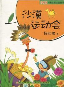 樱桃园·杨红樱注音童书