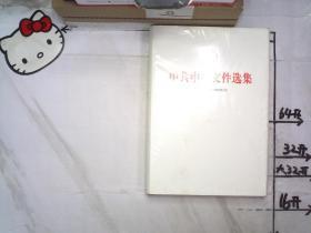 中共中央文件選集8 未拆封