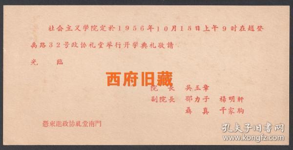 1956年,社会主义学院【开学典礼】请柬,北京赵登禹路政协礼堂,革命干部的摇篮,众多名人落款