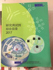 研究用试剂综合目录2017