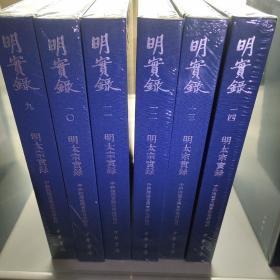 明实录附校勘记(全183册)(明太宗实录)全6册