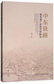 中东铁路建筑遗产价值评价研究 9787112210466 张军 中国建筑工业出版社 蓝图建筑书店