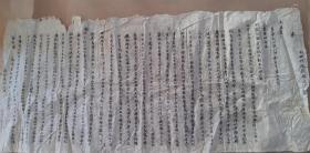 古代科举同治三年(1864年)乙丑科殿试题 有红印《镶黄旗子弟学校专用》140cm*64cm大张