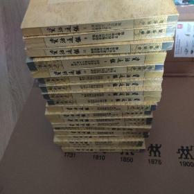 白话资治通鉴(全二十册)  全20本合售