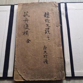 艺舟双楫   清光緒八年(1882)蒲圻但氏刻本  一册全包世臣著