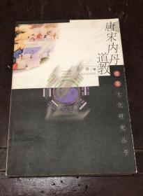 唐宋内丹道教