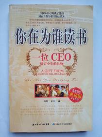 你在为谁读书:一位CEO给青少年的礼物青春励志典藏版成才胜经