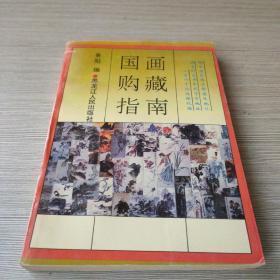 国画购藏指南