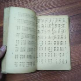 象棋谱书合订-象棋谱大全 初集 卷四、梅花谱 上海普及书局、金鹏十八变 橘中秘象棋谱
