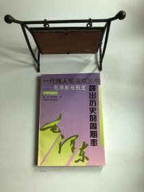 【93年一版一印】一代伟人毛泽东丛书:跳出历史的周期率---毛泽东与民主