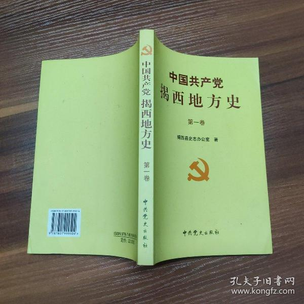 中国共产党揭西地方史. 第1卷