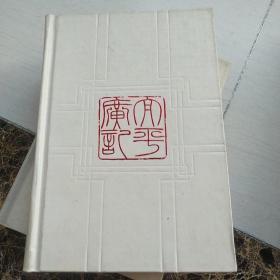 太平广记选(上.下) 齐鲁书社 1987年1版1印