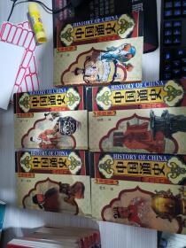 中国通史:插图版:国民读本1-5册合售