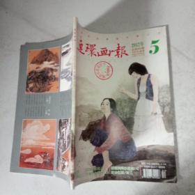 连环画报2012年第5期