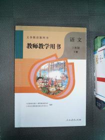义务教育教科书: 语文 三年级 下册  (教师教学用书 )(无光盘)