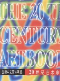 全新正版图书 20世纪艺术家 未知 山东友谊出版社 9787806421017中国海关书店