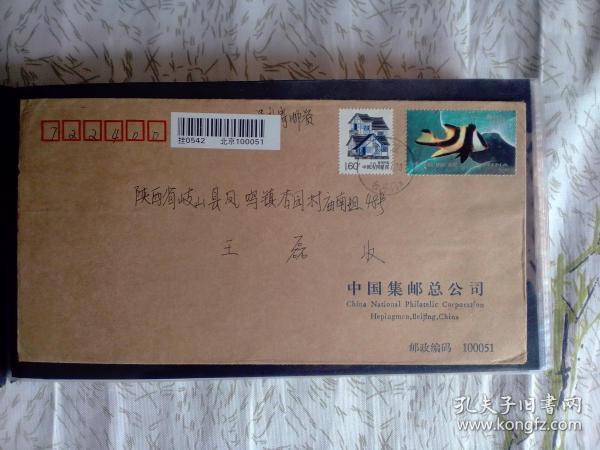 FP8贵州风光片B组航空明信片【全新上品】
