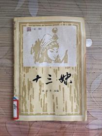 京剧 十三妹