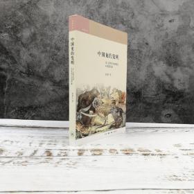 绝版| 中国龙的发明:16-20世纪的龙政治与中国形象
