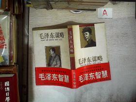 毛泽东谋略