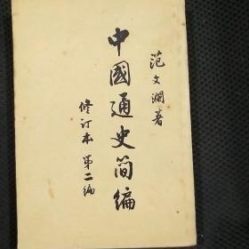 中國通史簡編(修訂本第二集)