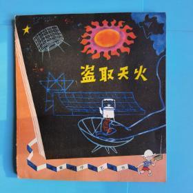 儿童科学文艺丛书—盗取天火叶永烈作品,80年1版1印仅5800册