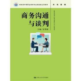 正版商务沟通与谈判 安贺新 中国人民大学出版社