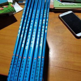 数学奥林匹克小丛书(初中卷2.3.4.5.6.7.9.10)8本合售