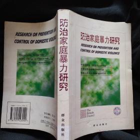 《防治家庭暴力研究 》中英文版 中国人民大学婚姻家庭研究所 2003年1版2印 私藏 品佳 书品如图