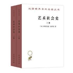 汉译世界学术名著丛书:艺术社会史(上下册)