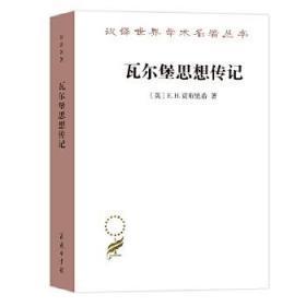 汉译世界学术名著丛书:瓦尔堡思想传记