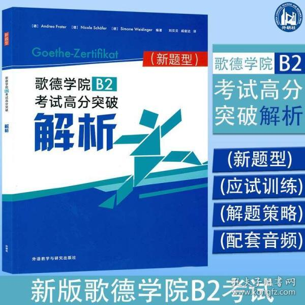 歌德学院B2考试高分突破解析(新题型)