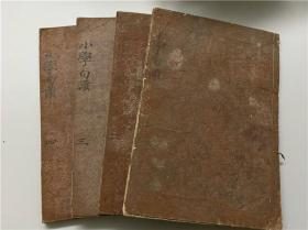 延宝七年年和刻本《小学句读》4册全
