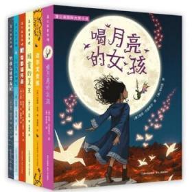 蒲公英国际大奖小说(共六册)