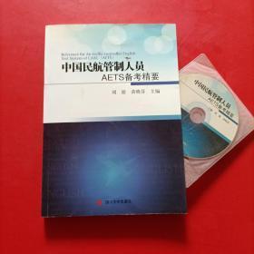 中国民航管制人员AETS备考精要 有光盘