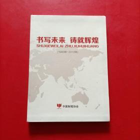 书写未来 铸就辉煌(1983年-2013年)中国制笔协会