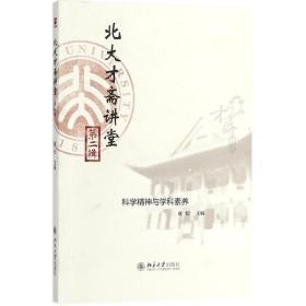 北大才斋讲堂(第二辑)