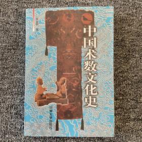 中国术数文化史 绝版书 只印4000册