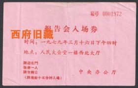 1979年3月16日,人民大会堂报告会入场券,当天是对越自卫还击战正式宣布结束的日子