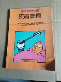 皮肤护理 (北京蒙妮坦美发美容学校编)