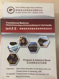 转化医学:病毒性肝炎的临床免疫学和免疫治疗.会议指南及论文摘要