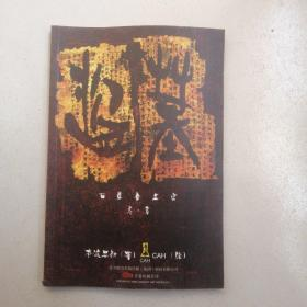 盗墓笔记:吴邪的盗墓笔记