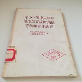 邓小平等中央领导论改革开放时期的青年和青年教育