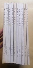 云南日报缩印合订本2002年 (2--11本 10本合售 差1和12两本